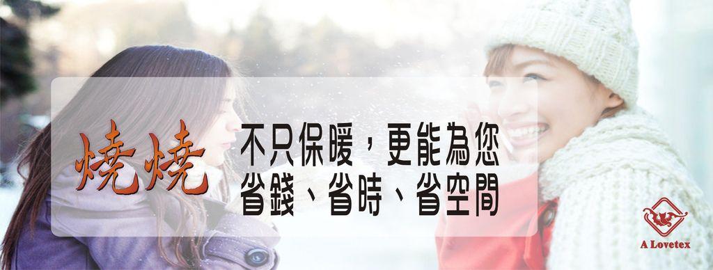 2017 燒燒保暖又三省-1.JPG