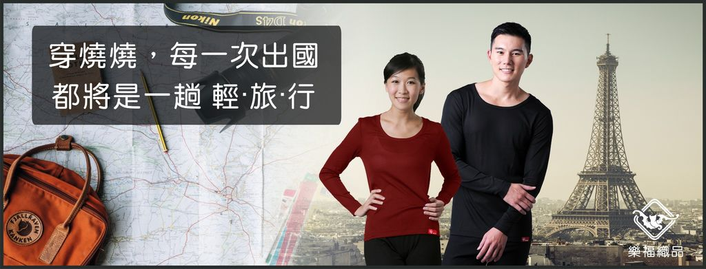 2017 燒燒輕旅行-2.JPG