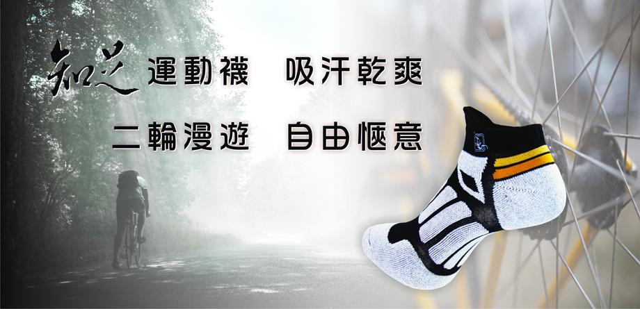 00-Socksl-SR-Image-2.JPG