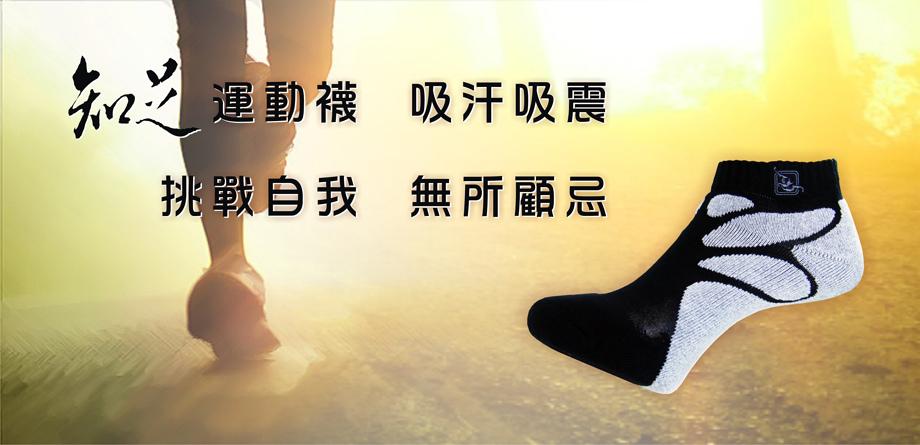 00-Socksl-SR-Image-3.JPG