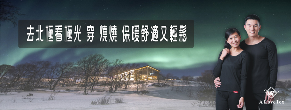 2019 保暖衣看極光.JPG