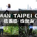 Taiwan Taipei City 信義區 四獸山.png