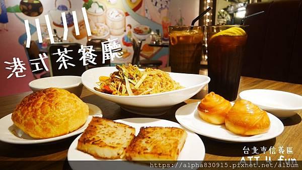 川川港式茶餐廳.jpg