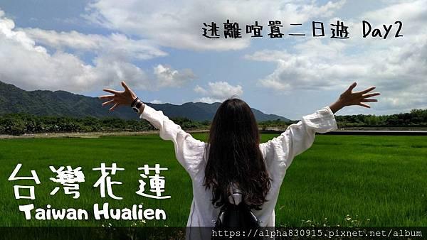 Taiwan Hualien.jpg