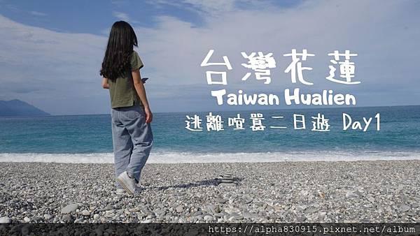 Taiwan Hualien (1).jpg