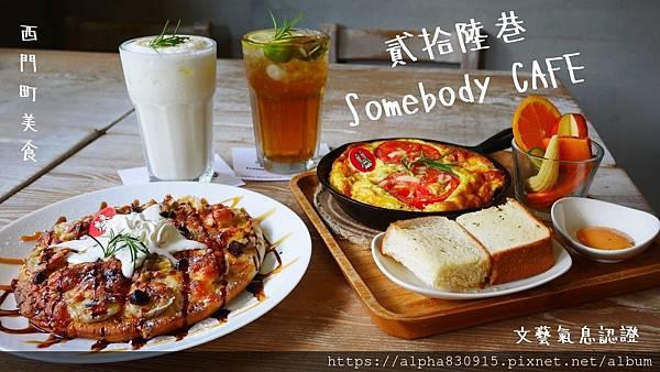 貳拾陸巷 Somebody CAFE.jpg