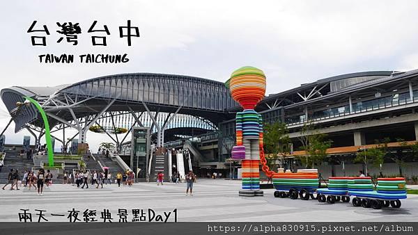 台灣台中 Taiwan Taichung.jpg