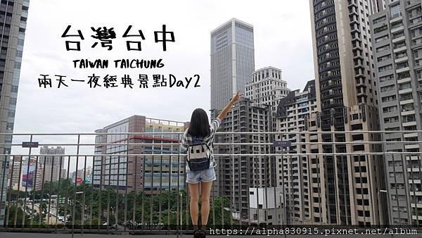 台灣台中 Taiwan Taichung (1).jpg