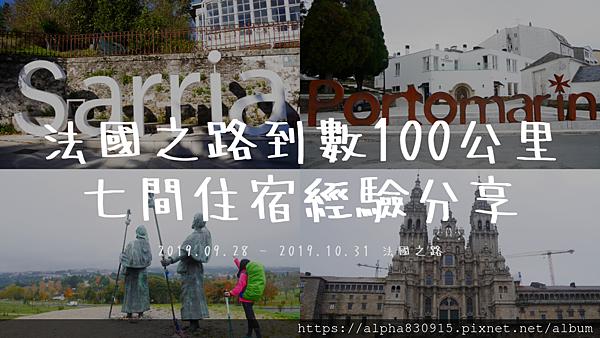 2019.11.02 - 2019.11.07 世界盡頭之路.png