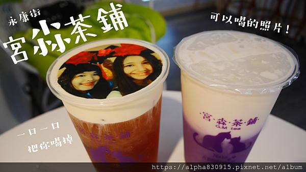 宮尛茶鋪 (1).png