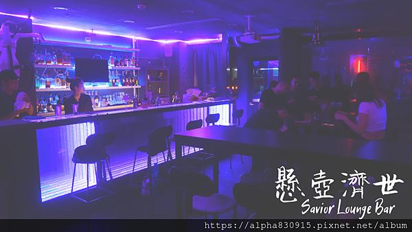 Savior Lounge Bar.png