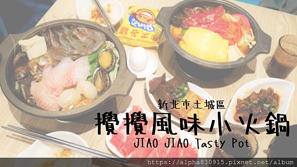 攪攪風味小火鍋 JIAO JIAO Tasty Pot.png