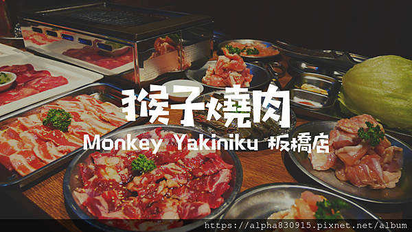 猴子燒烤.png