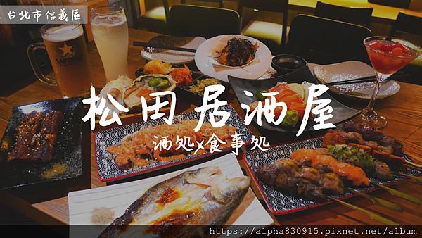 松田居酒屋 酒処x食事処.png