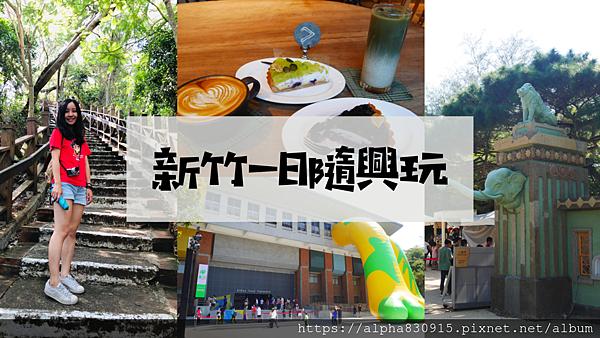 新竹一日遊.png
