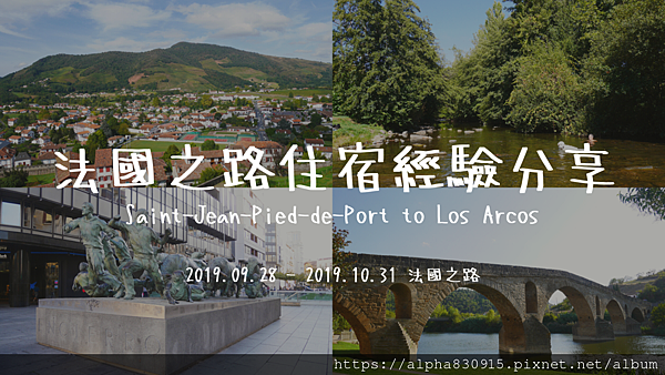 法國之路住宿經驗分享 Saint-Jean-Pied-de-Port to Los Arcos.png