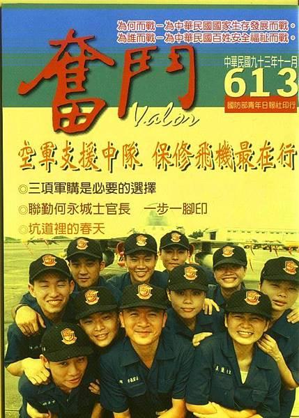 奮鬥月刊,每位軍人按月領取閱讀