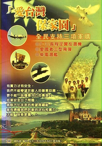 引起爭議的「珍奶換軍購」文宣封面