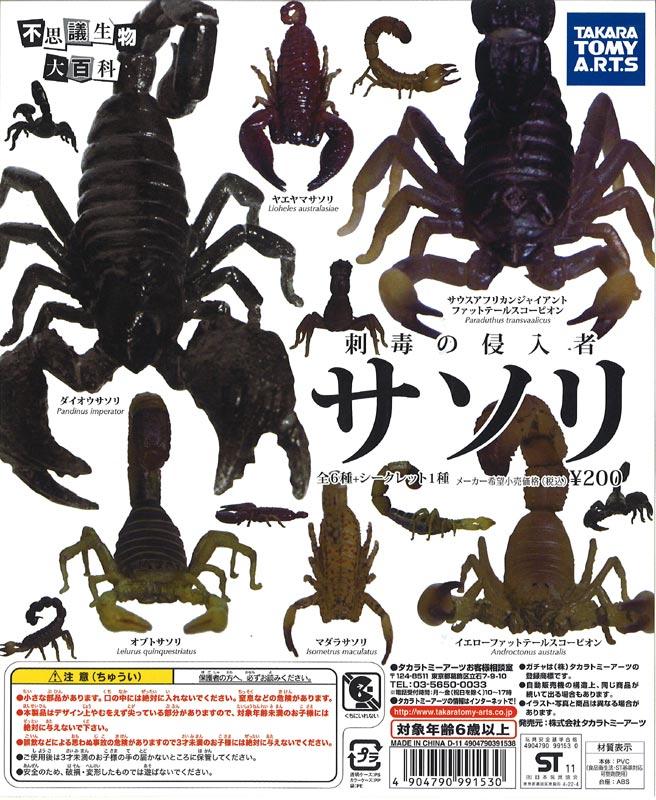 TAKARA TOMY ARTS 不思議生物大百科 刺毒之侵入者 毒蠍篇.jpg