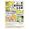 上一堂最好玩的日本學:政大超人氣通識課「從漫畫看日本」.jpg