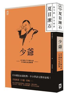 少爺:夏目漱石半自傳小說,日本國民必讀經典.jpg