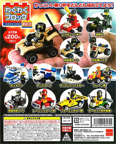 Beam-Capsule-Wakuwaku-Exciting-Block-Vehicle-Series-Vol12