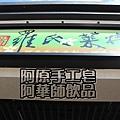 日本城夜市-友翔40.JPG