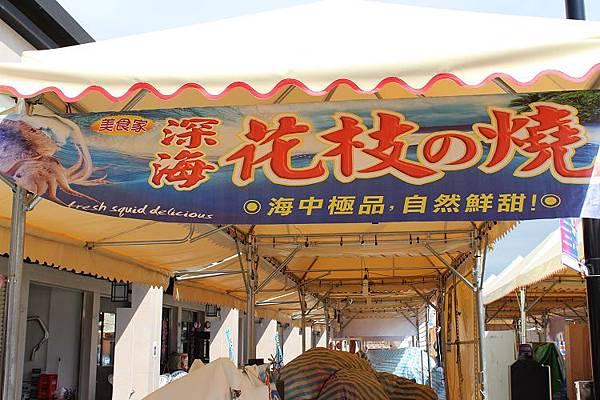 日本城夜市-友翔41.JPG