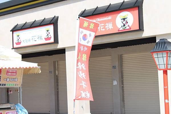 日本城夜市-友翔50.JPG
