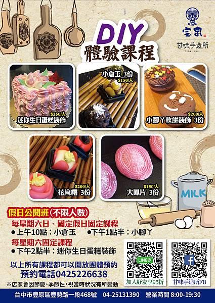 宝泉_DIY課程DM_A4_201610_v3-01-2 拷貝.jpg