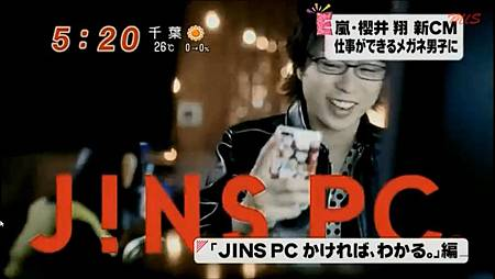翔JINS 新CM新聞16