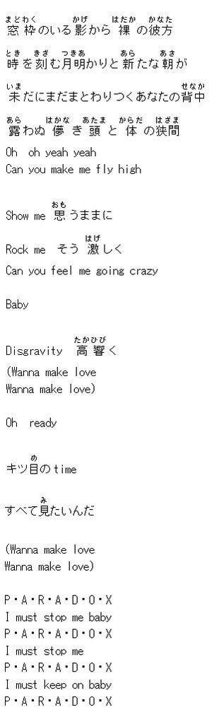 歌詞日文2
