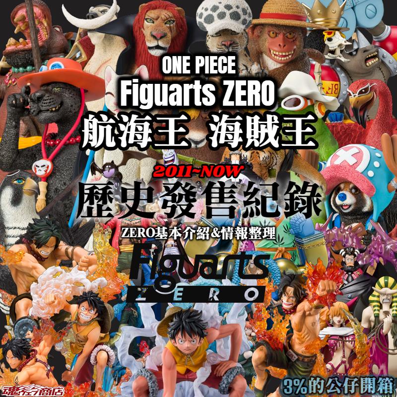 ZERO歷史發售紀錄_封面.png