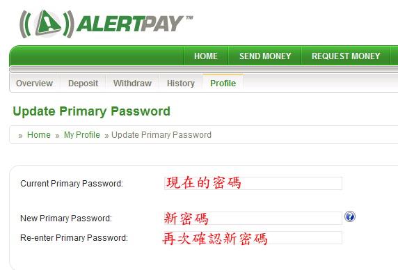 AlertPay-10.jpg