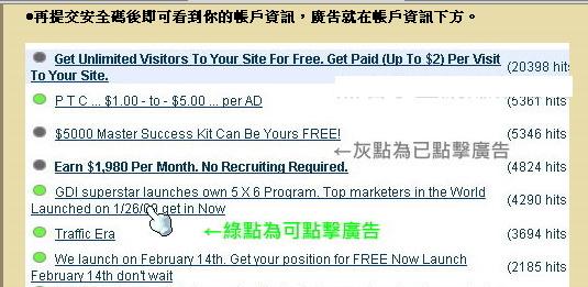 4.綠點為可點擊廣告.jpg