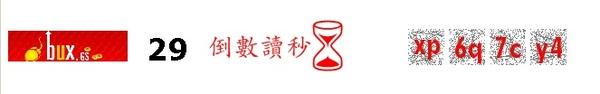 Bux.gs點廣告倒數-crop.jpg