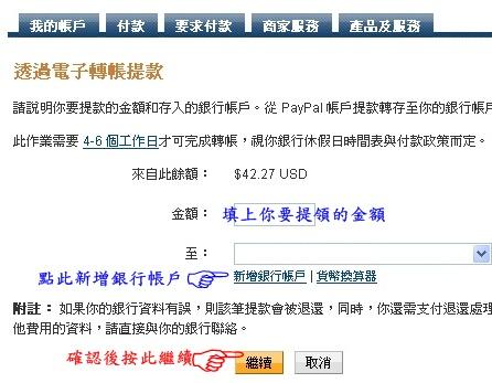 新增銀行帳戶.jpg