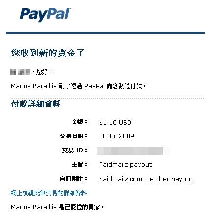 PAIDMAILZ收款證明.jpg