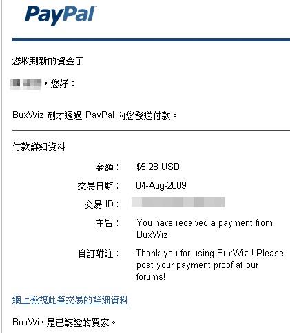 BuxWiz收款證明.jpg