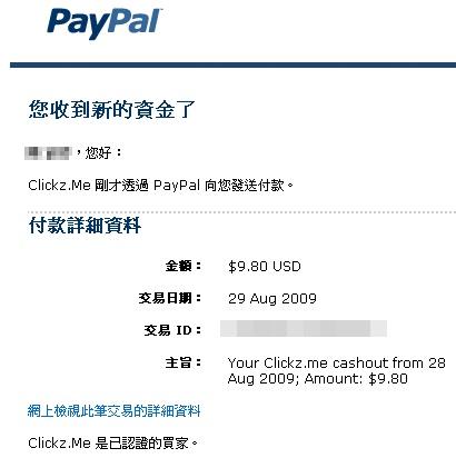 clickz.me收款證明.jpg