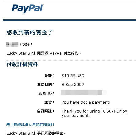 TuiBux收款證明.jpg