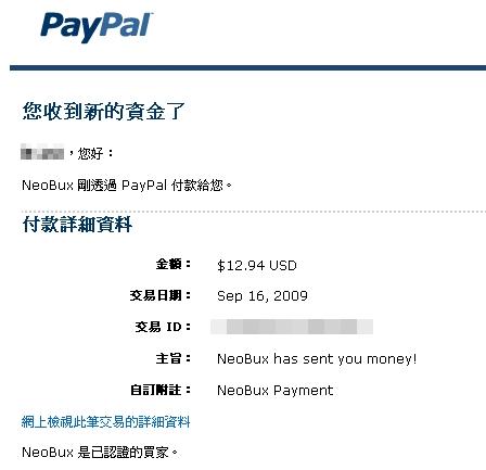 Neobux收款證明.jpg