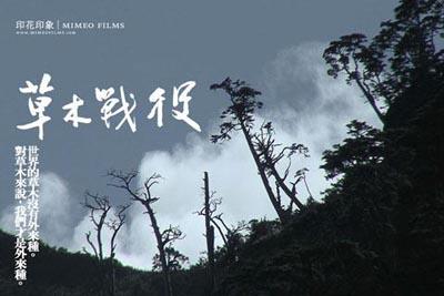 草木戰役.JPG