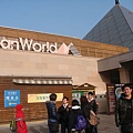 Ocean World 外等買票