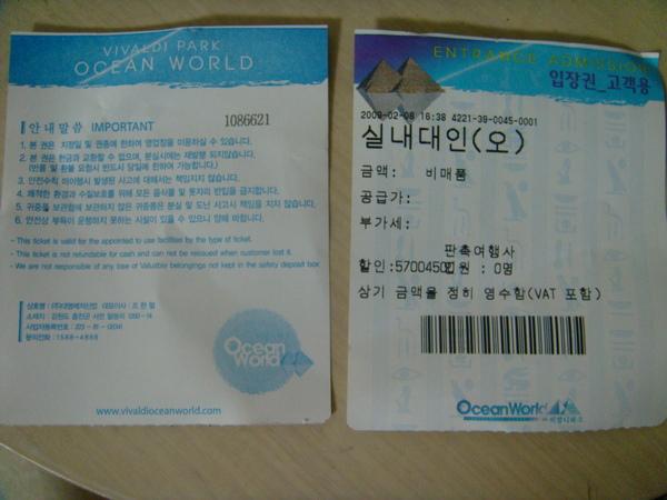 Ocean World的門票