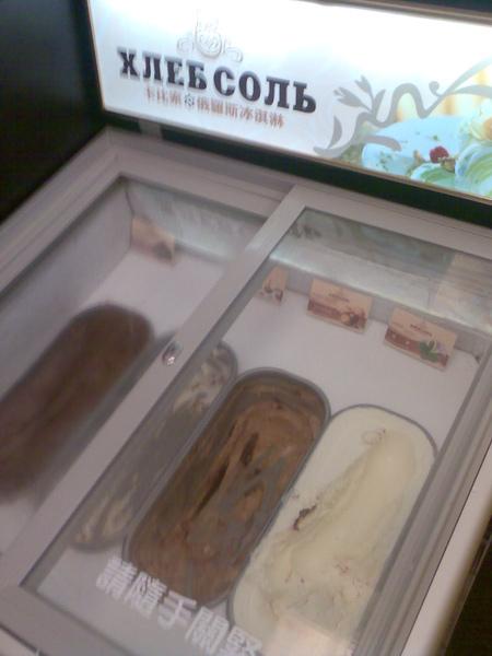 卡比索冰淇淋