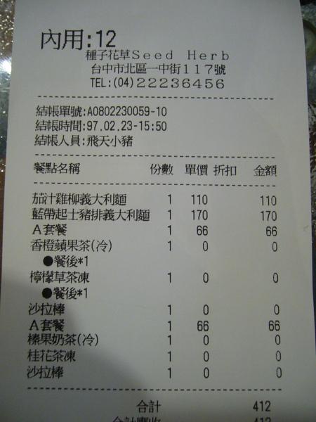 P1090517.JPG