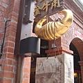 三峽老街名產-金牛角