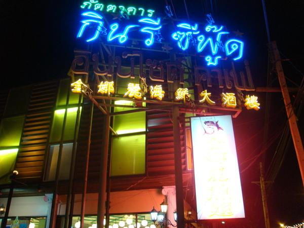 金娜麗海鮮餐廳