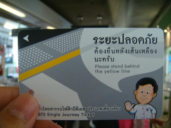 票卡像是第一代的台北捷運的票卡